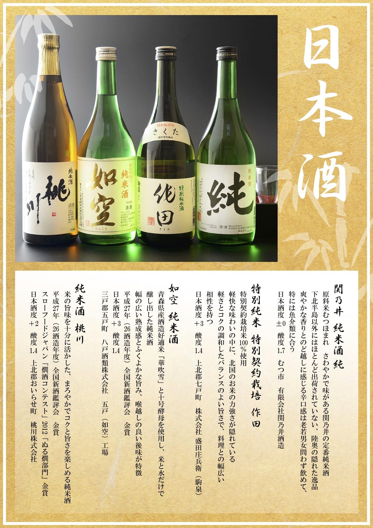 写真:日本酒メニュー