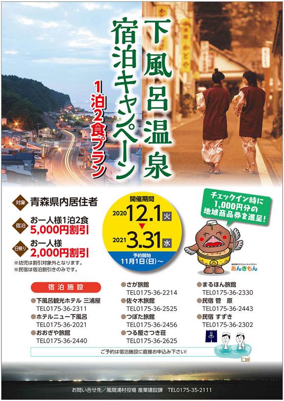 「青森県民限定」下風呂温泉宿泊キャンペーンのお知らせ(2021.2.1)