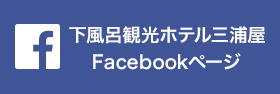 三浦屋Facebook