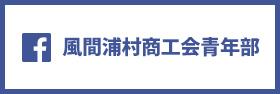 風間浦村商工会青年部